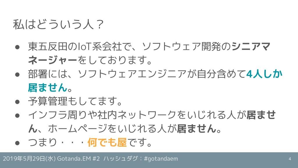 2019年5月29日(水) Gotanda.EM #2 ハッシュダグ:#gotandaem 私...