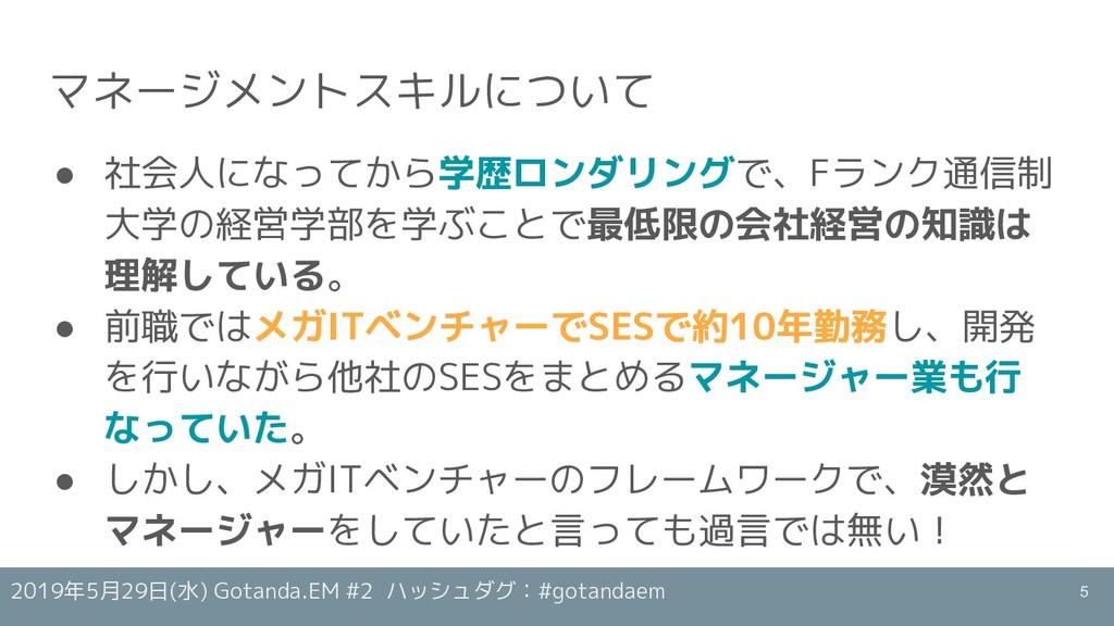 2019年5月29日(水) Gotanda.EM #2 ハッシュダグ:#gotandaem マ...
