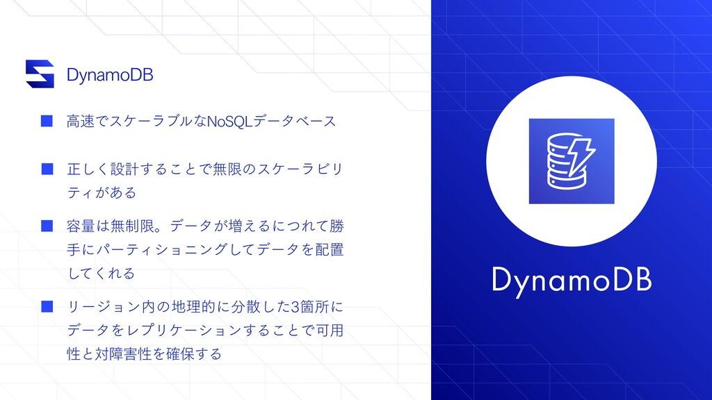 DynamoDB %ZOBNP%# ߴͰεέʔϥϒϧͳ/P42-σʔλϕʔε ਖ਼͘͠ઃܭ͢Δ...