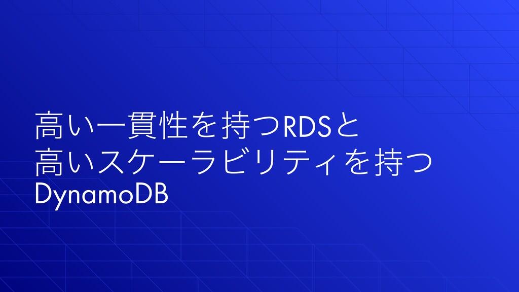 ߴ͍Ұ؏ੑΛͭRDSͱ ߴ͍εέʔϥϏϦςΟΛͭ DynamoDB
