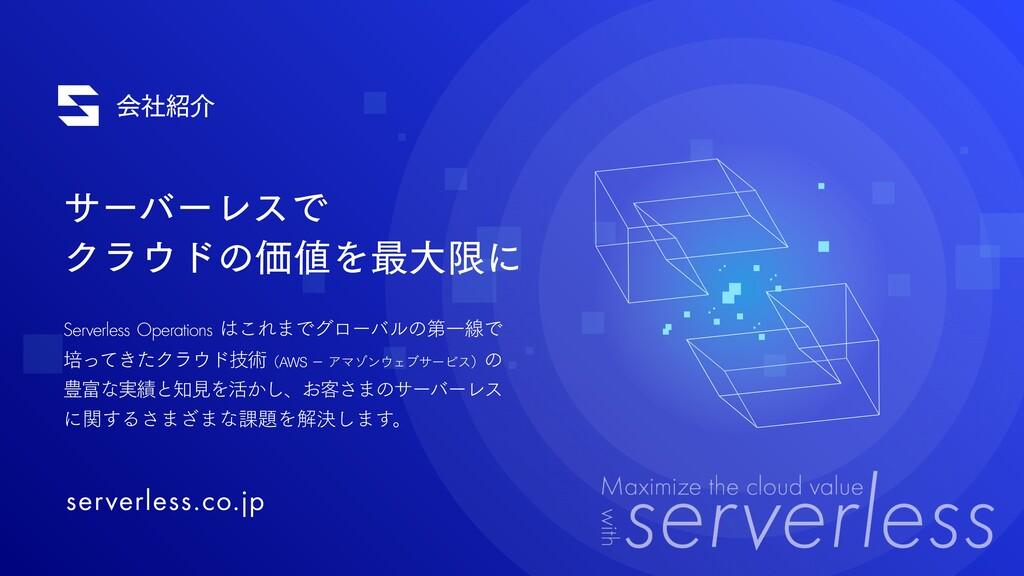 αʔόʔϨεͰ ΫϥυͷՁΛ࠷େݶʹ Serverless Operations ͜Ε...