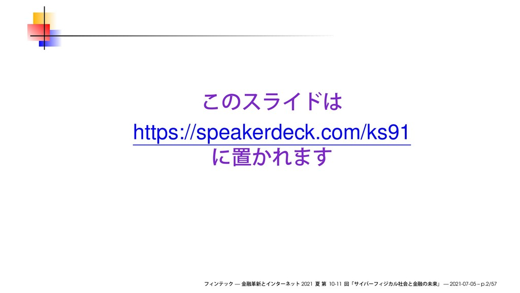 https://speakerdeck.com/ks91 — 2021 10-11 — 202...
