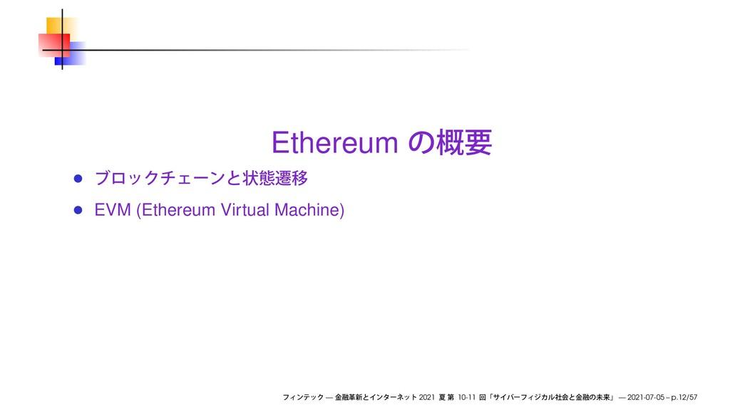 Ethereum EVM (Ethereum Virtual Machine) — 2021 ...