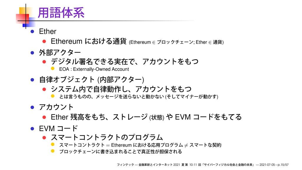 Ether Ethereum (Ethereum ∈ ; Ether ∈ ) EOA : Ex...