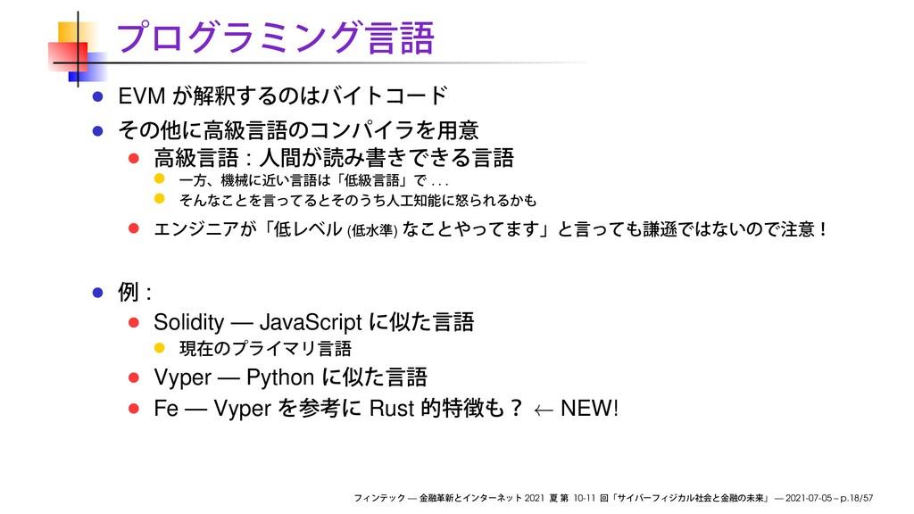 EVM : . . . ( ) : Solidity — JavaScript Vyper —...