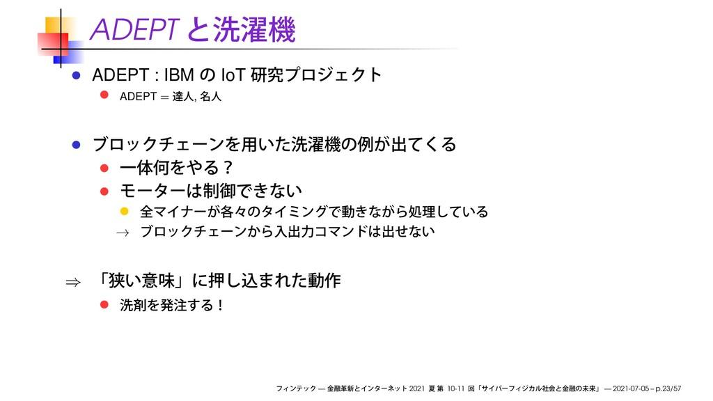 ADEPT ADEPT : IBM IoT ADEPT = , → ⇒ — 2021 10-1...