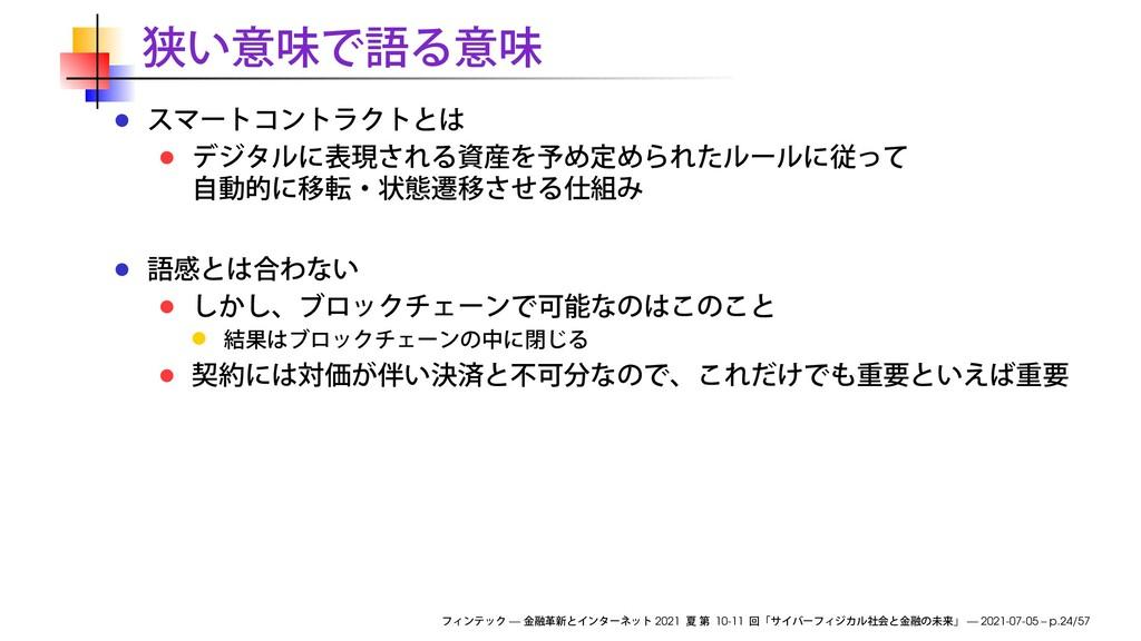 — 2021 10-11 — 2021-07-05 – p.24/57