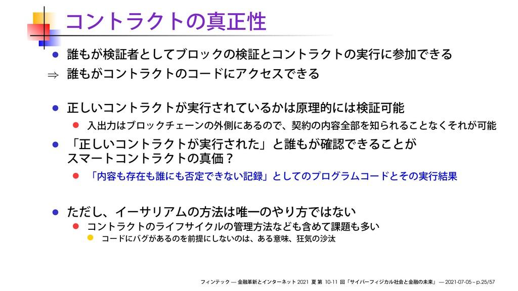 ⇒ — 2021 10-11 — 2021-07-05 – p.25/57