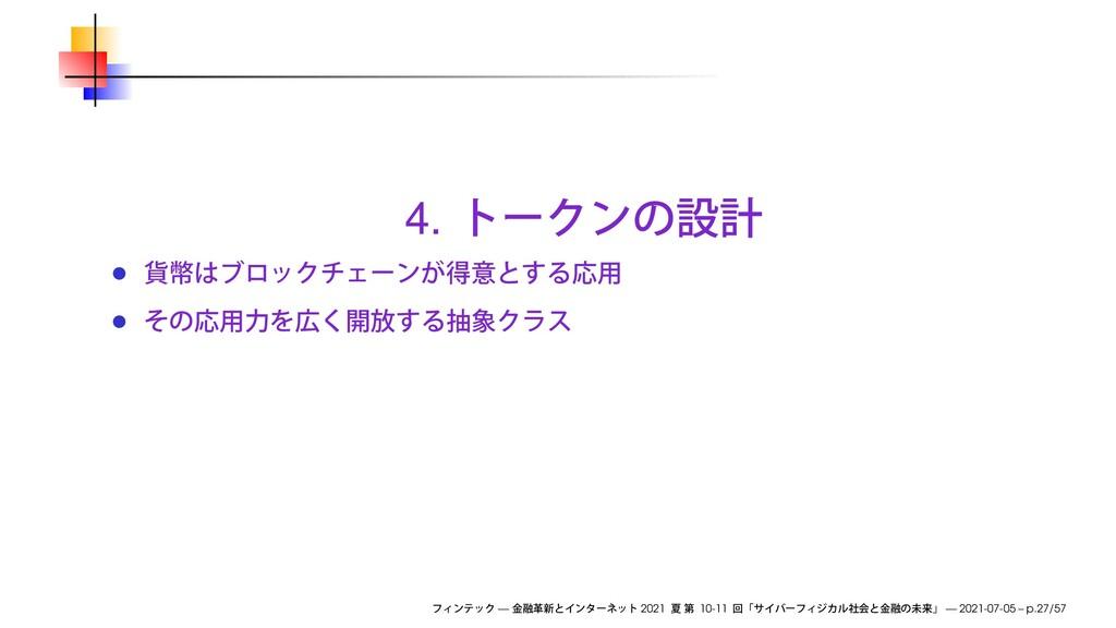 4. — 2021 10-11 — 2021-07-05 – p.27/57