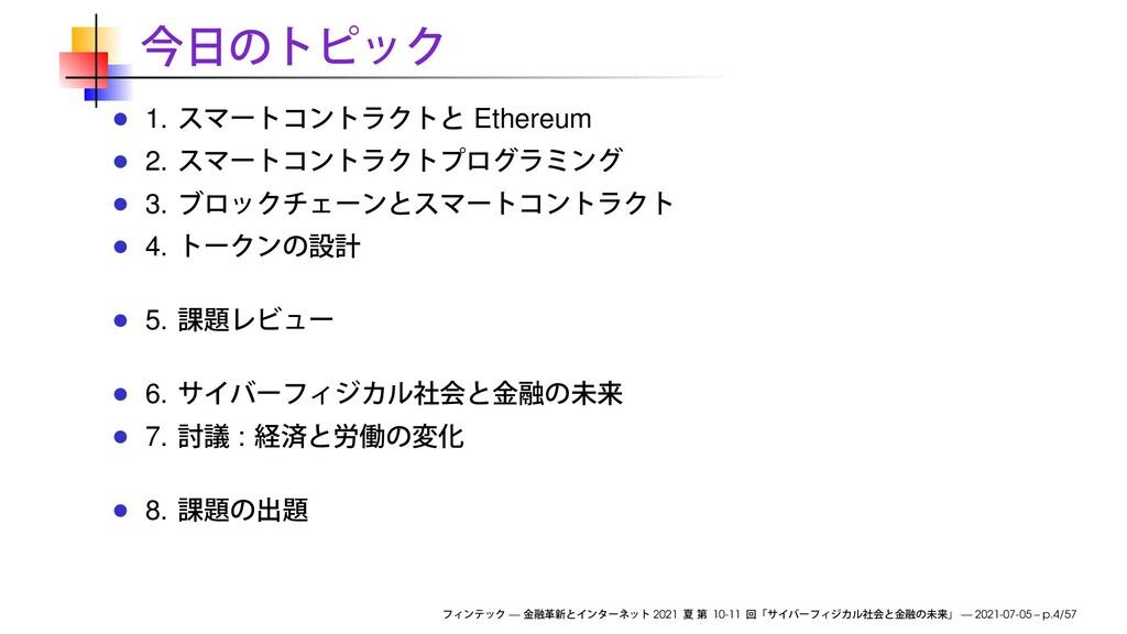 1. Ethereum 2. 3. 4. 5. 6. 7. : 8. — 2021 10-11...