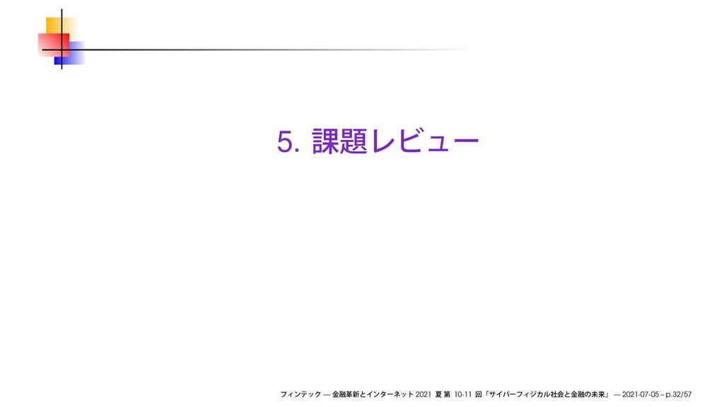 5. — 2021 10-11 — 2021-07-05 – p.32/57