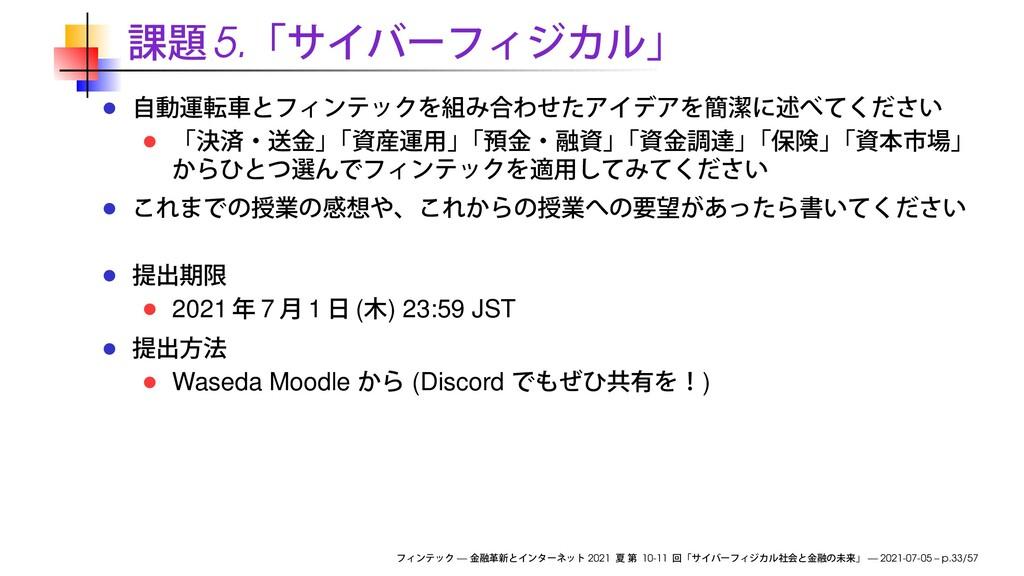 5. 2021 7 1 ( ) 23:59 JST Waseda Moodle (Discor...