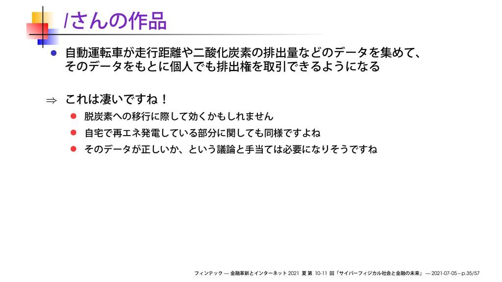 I ⇒ — 2021 10-11 — 2021-07-05 – p.35/57