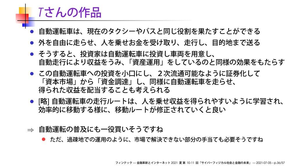 T [ ] ⇒ — 2021 10-11 — 2021-07-05 – p.36/57