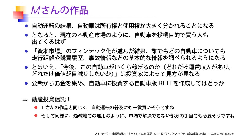 M REIT ⇒ T — 2021 10-11 — 2021-07-05 – p.37/57
