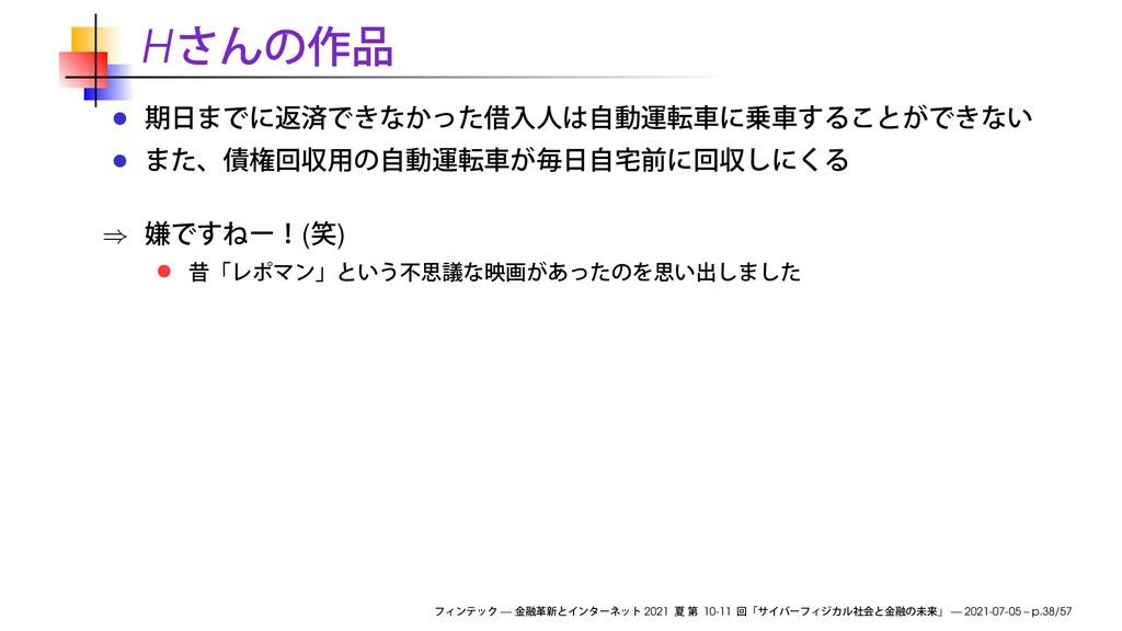 H ⇒ ( ) — 2021 10-11 — 2021-07-05 – p.38/57