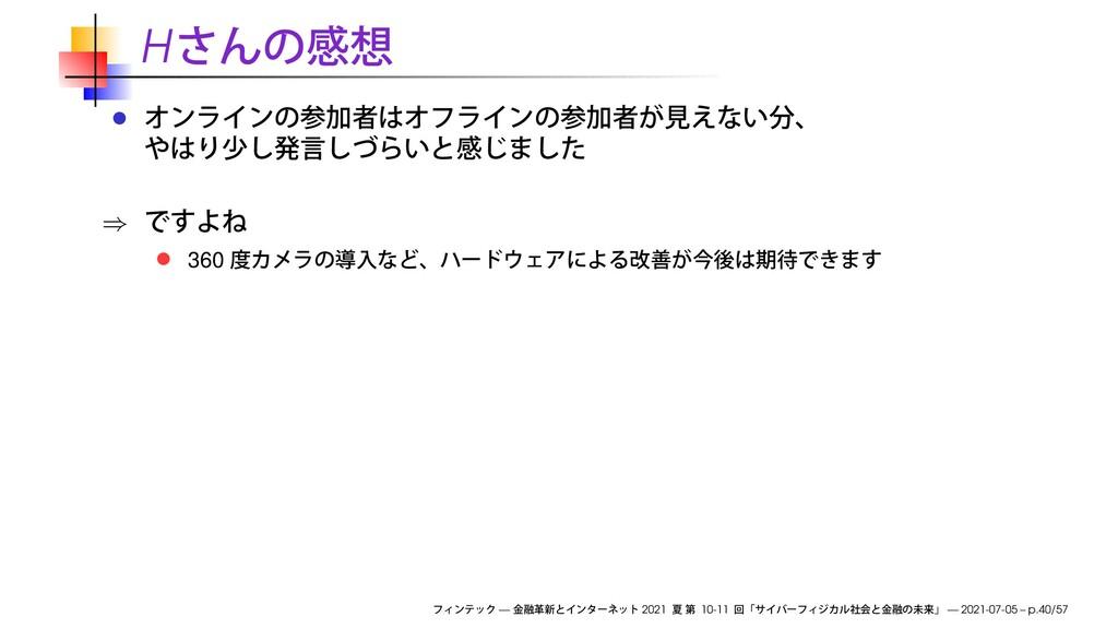 H ⇒ 360 — 2021 10-11 — 2021-07-05 – p.40/57