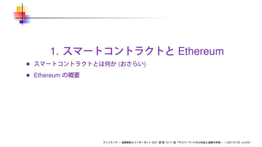 1. Ethereum ( ) Ethereum — 2021 10-11 — 2021-07...