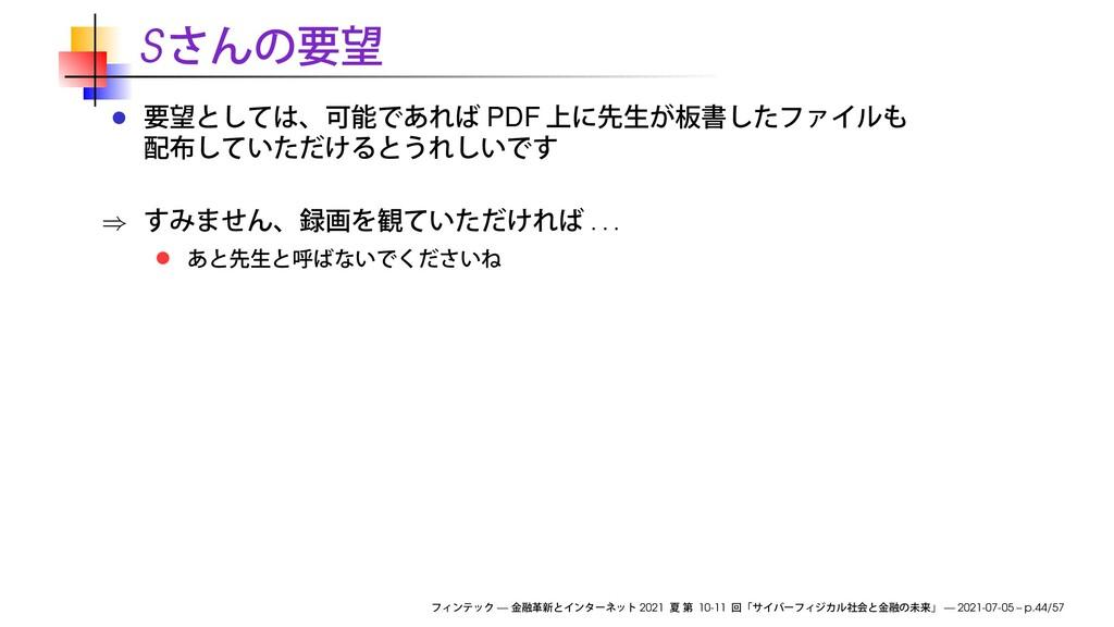 S PDF ⇒ . . . — 2021 10-11 — 2021-07-05 – p.44/...