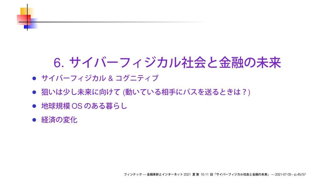 6. & ( ) OS — 2021 10-11 — 2021-07-05 – p.45/57