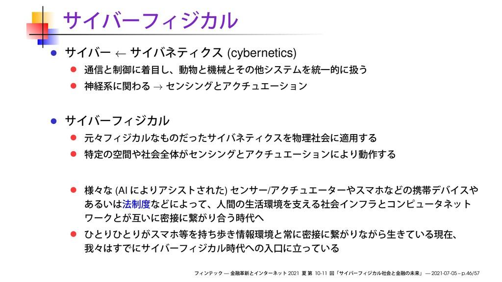 ← (cybernetics) → (AI ) / — 2021 10-11 — 2021-0...