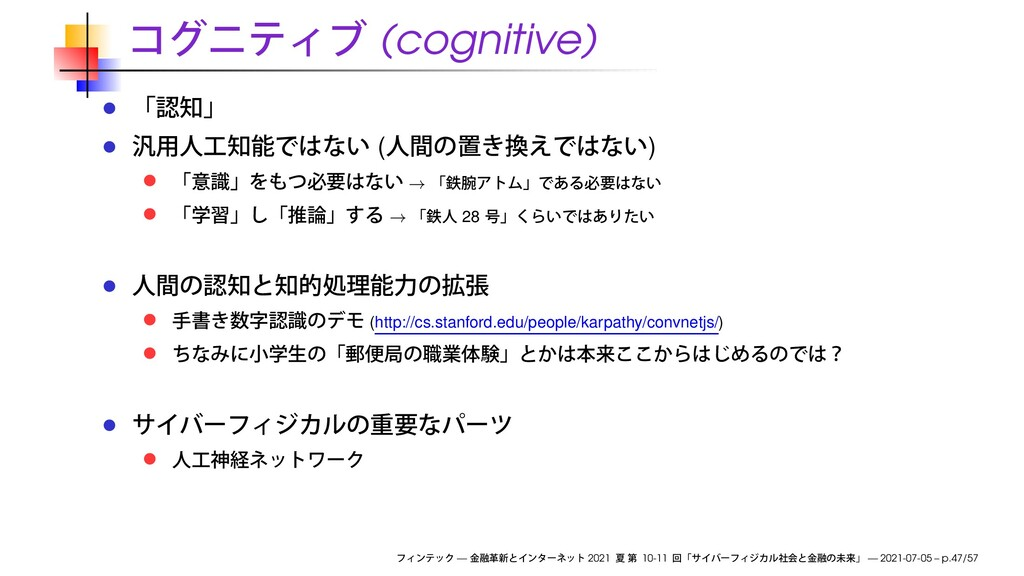 (cognitive) ( ) → → 28 (http://cs.stanford.edu/...