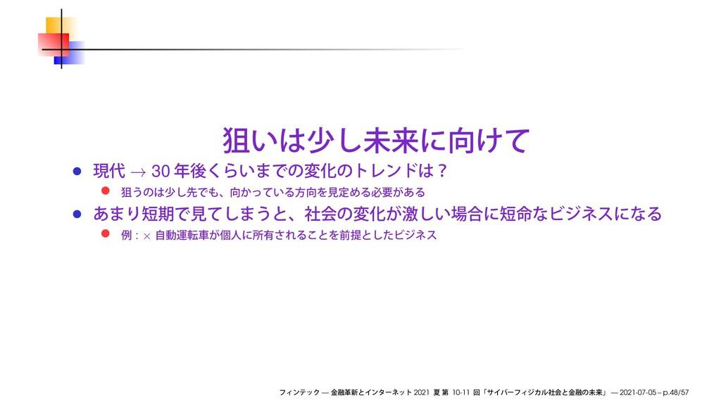 → 30 : × — 2021 10-11 — 2021-07-05 – p.48/57