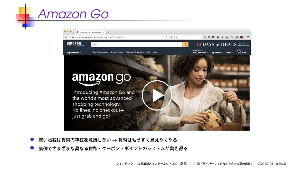 Amazon Go → — 2021 10-11 — 2021-07-05 – p.50/57