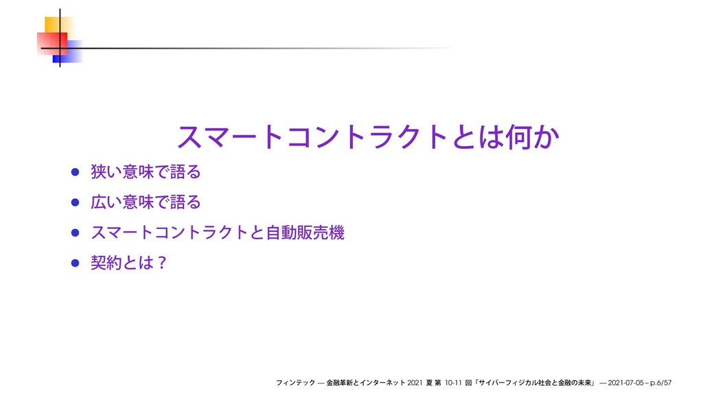 — 2021 10-11 — 2021-07-05 – p.6/57