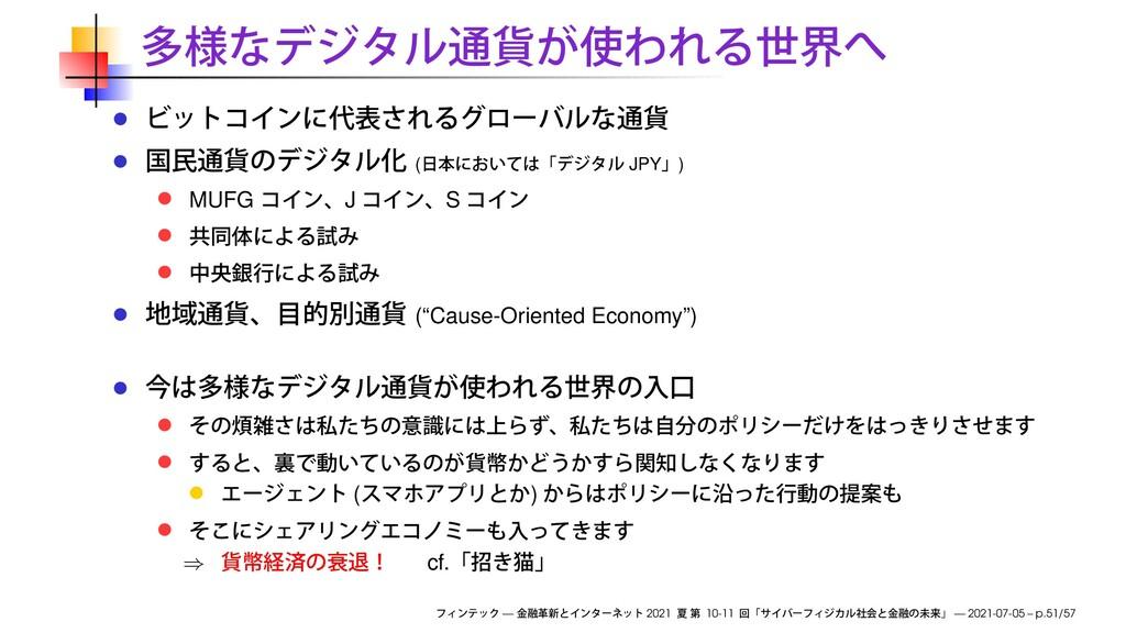 "( JPY ) MUFG J S (""Cause-Oriented Economy"") ( )..."