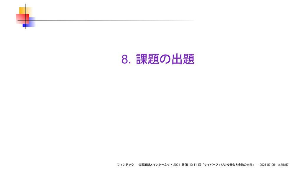 8. — 2021 10-11 — 2021-07-05 – p.55/57