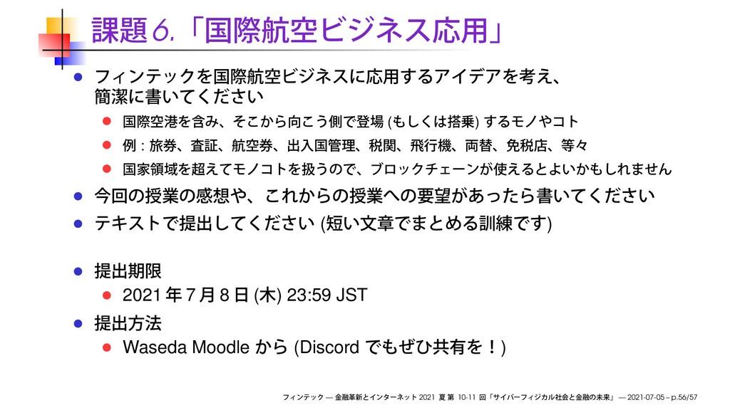 6. ( ) : ( ) 2021 7 8 ( ) 23:59 JST Waseda Mood...