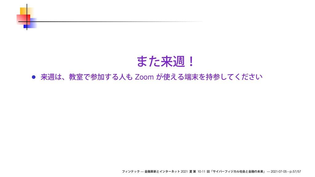 Zoom — 2021 10-11 — 2021-07-05 – p.57/57