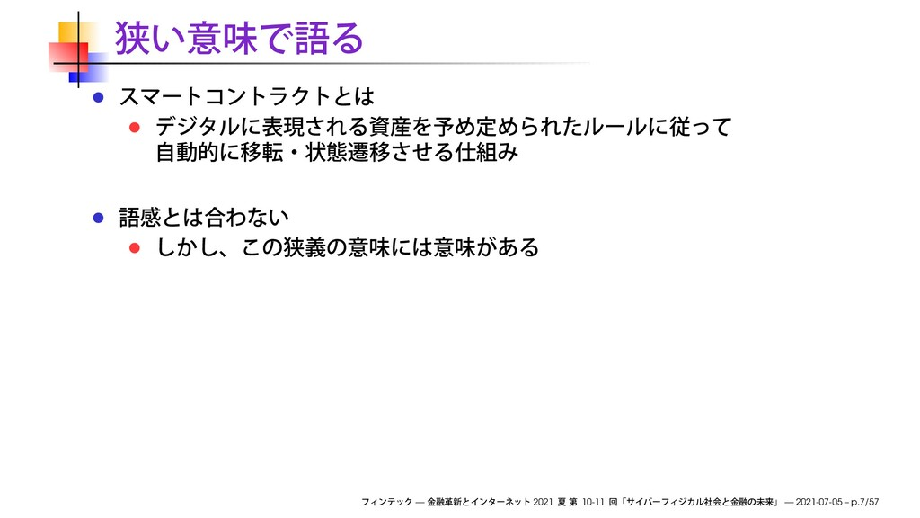 — 2021 10-11 — 2021-07-05 – p.7/57