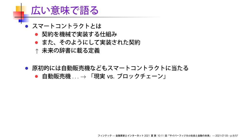 ↑ . . . → vs. — 2021 10-11 — 2021-07-05 – p.8/57