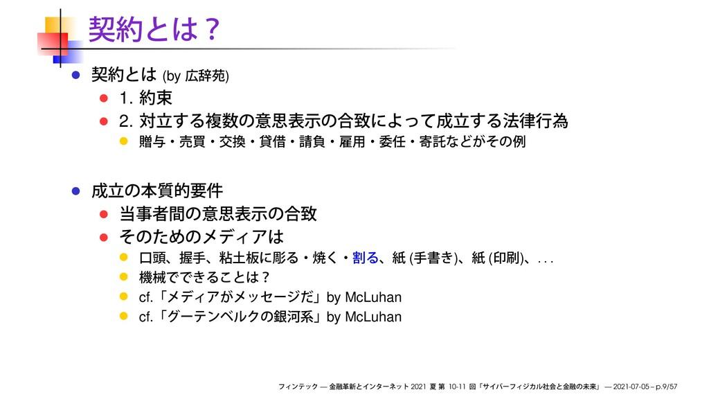 (by ) 1. 2. ( ) ( ) . . . cf. by McLuhan cf. by...