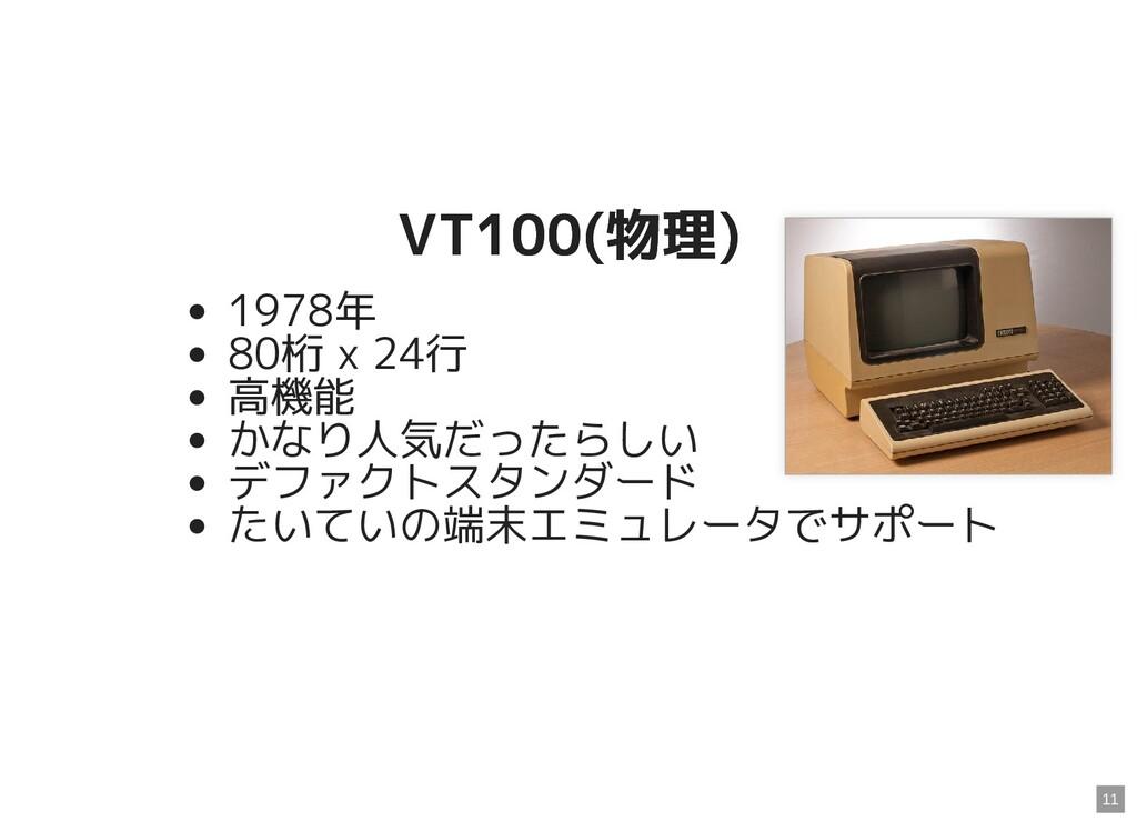 VT100(物理) VT100(物理) 1978年 80桁 x 24行 高機能 かなり人気だっ...