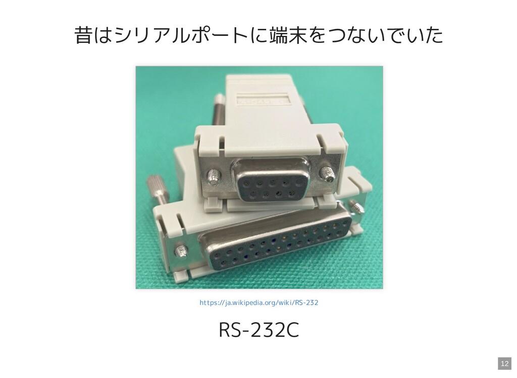 昔はシリアルポートに端末をつないでいた RS-232C https://ja.wikipedi...