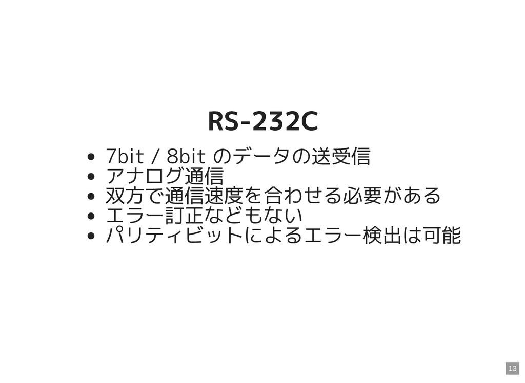 RS-232C RS-232C 7bit / 8bit のデータの送受信 アナログ通信 双方で...