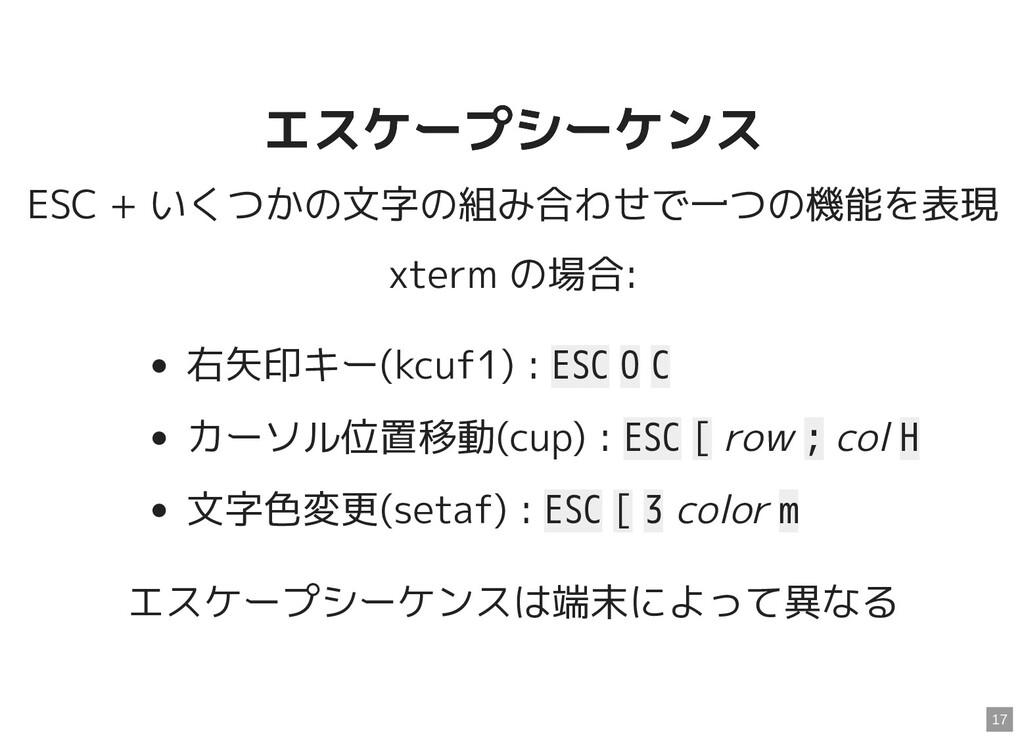 エスケープシーケンス エスケープシーケンス ESC + いくつかの文字の組み合わせで一つの機能...