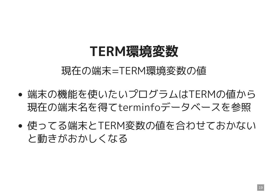 TERM環境変数 TERM環境変数 現在の端末=TERM環境変数の値 端末の機能を使いたいプロ...