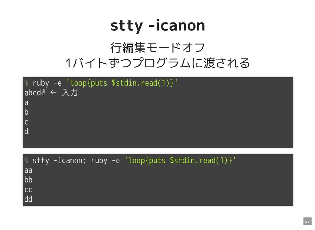 stty -icanon stty -icanon 行編集モードオフ 1バイトずつプログラムに...