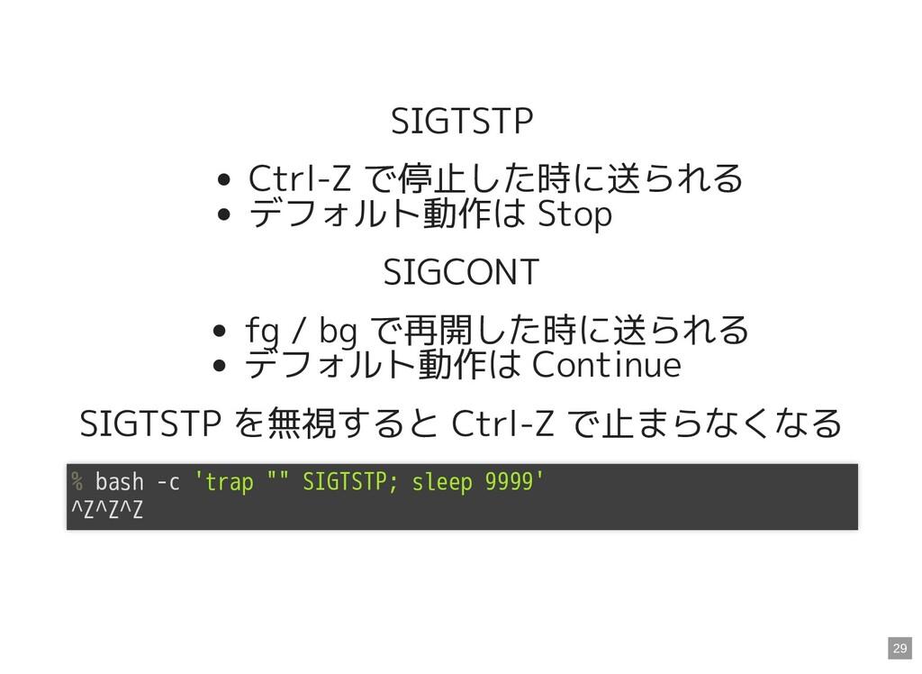 SIGTSTP Ctrl-Z で停止した時に送られる デフォルト動作は Stop SIGCON...