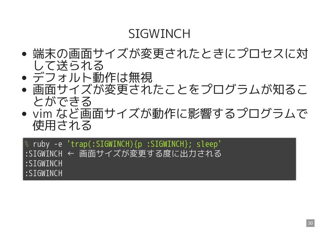 SIGWINCH 端末の画面サイズが変更されたときにプロセスに対 して送られる デフォルト動作...