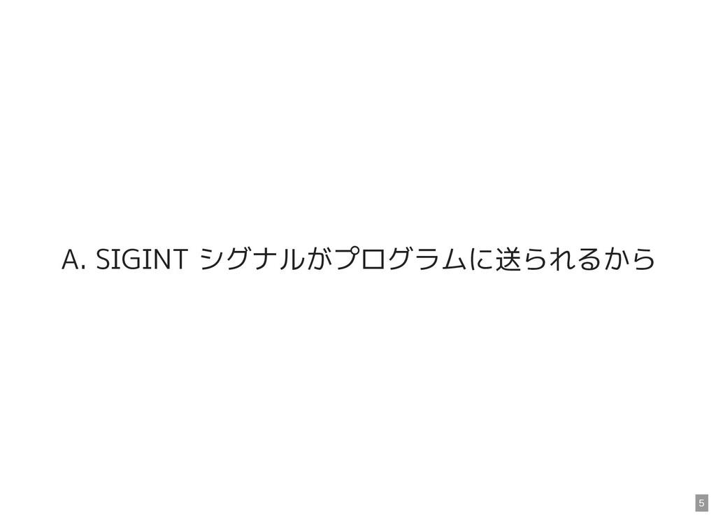 A. SIGINT シグナルがプログラムに送られるから 5