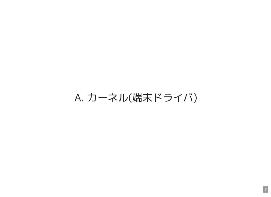 A. カーネル(端末ドライバ) 7