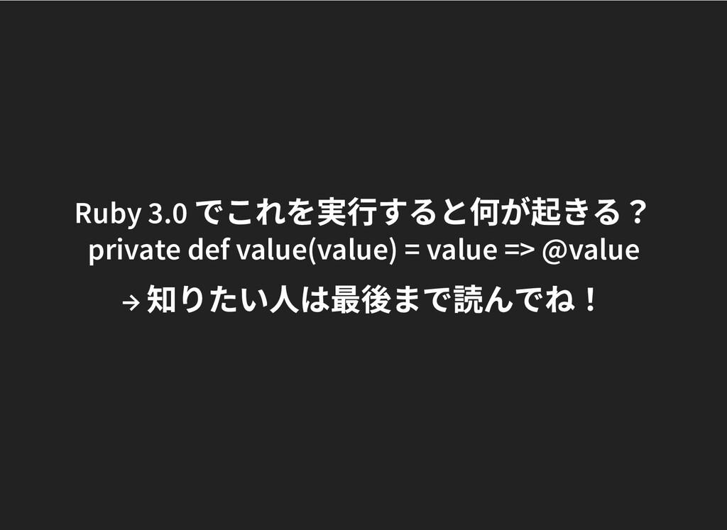 Ruby 3.0 でこれを実⾏すると何が起きる? Ruby 3.0 でこれを実⾏すると何が起き...