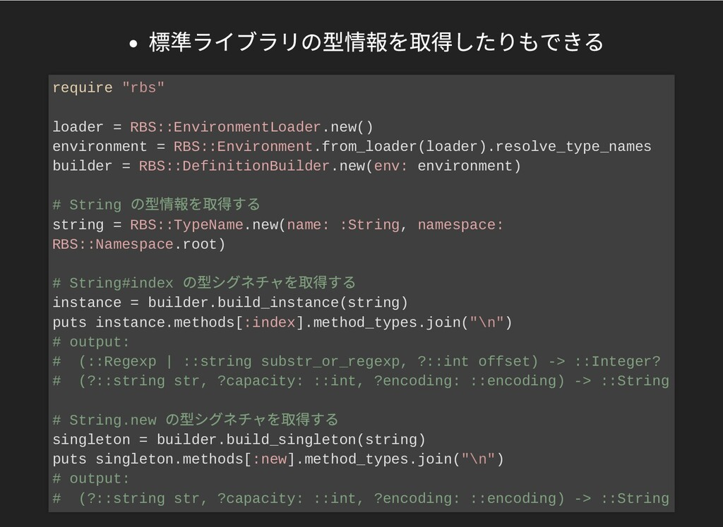"""標準ライブラリの型情報を取得したりもできる require """"rbs"""" loader = RB..."""