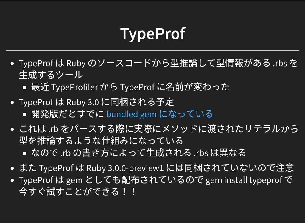 TypeProf TypeProf TypeProf は Ruby のソースコードから型推論し...