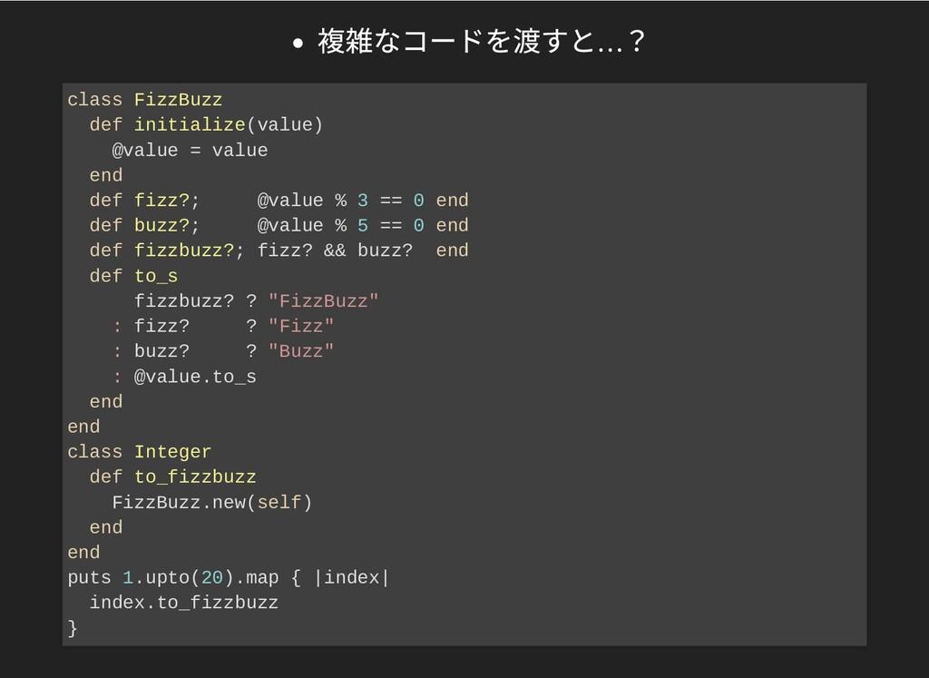 複雑なコードを渡すと… ? class FizzBuzz def initialize(val...